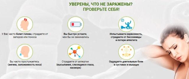 инфографика о симптомах паразитов